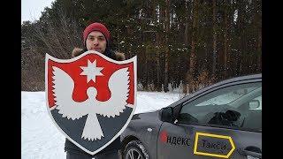 Яндекс такси на арендованном автомобиле