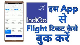 How to use book flights ticket for indigo app | indigo app se ticket kese book kare | latest update screenshot 1