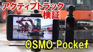 DJI OSMO POCKET オズモポケット アクティブトラックモードの検証! 本...
