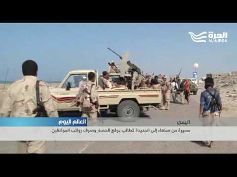 مسيرة من صنعاء إلى الحديدة تطالب برفع الحصار وصرف رواتب الموظفين  - 18:21-2017 / 5 / 20