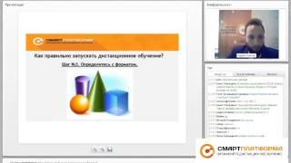 Андрей Ковалев - Методика запуска прибыльного дистанционного обучения