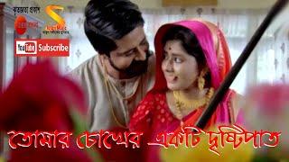 তোমার চোখের একটি দৃষ্টিপাত ।। Tumar Chokher Akti Dristipath ।। Song by Rani Rashmoni from Zee Bangla