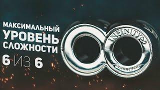 Самая Сложная Головоломка в Мире / Infinity Cast