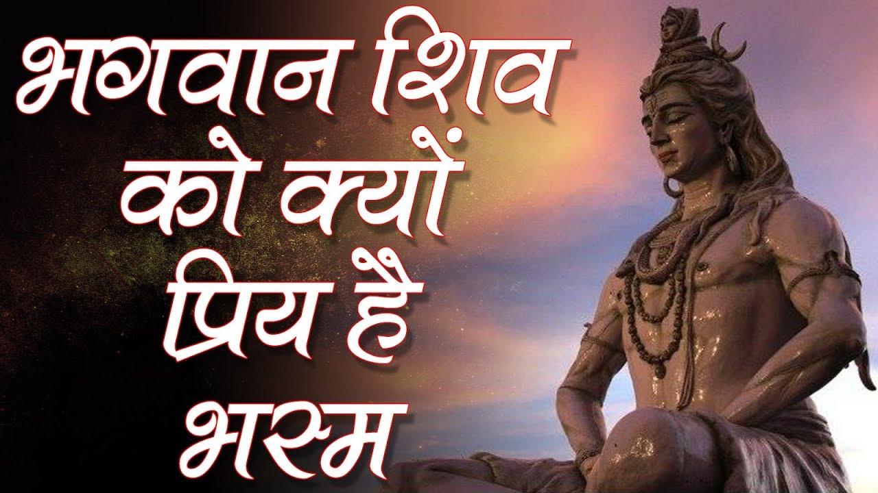 भगवान शिव को क्यों प्रिय है भस्म?