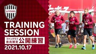 【公開練習】アビスパ福岡戦の翌日!2021.10.17 トレーニング