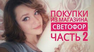Обзор покупок из магазина Светофор ч.2 #СВЕТОФОР