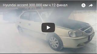 Hyundai accent.   Ремонт после 300.000 пробега