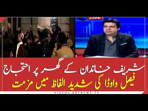 Faisal Wada condemning the protest in London