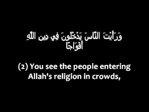 110. Surah An-Nasr (Divine Support)