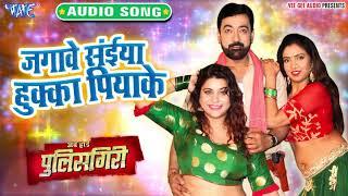 जगावे सईया हुक्का पियाके | 2020 का सुपरहिट फिल्म सांग | Ab Hoi Police Giri | Bhojpuri Movie Song