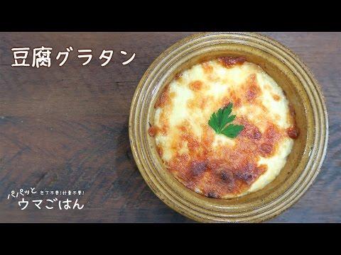 包丁不要計量不要で簡単♪豆腐グラタン パパッとウマごはんシリーズ レシピ 作り方