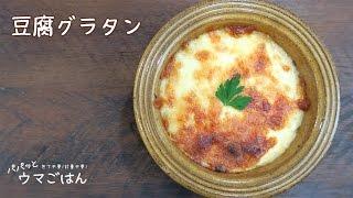 豆腐グラタン| ライフシアター (Life THEATRE):お役立ち料理動画さんのレシピ書き起こし