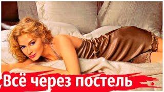 Актрисы получившие роль через постель