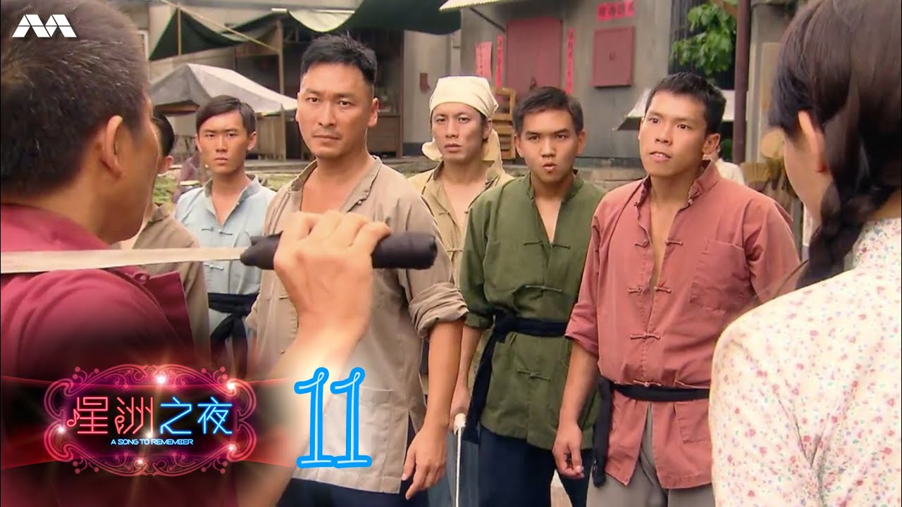 Download A Song to Remember 星洲之夜 EP11
