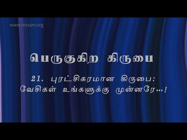 புரட்சிகரமான கிருபை: வேசிகள் உங்களுக்கு முன்னரே..! | Sam P. Chelladurai | Sunday Service |AFT Church