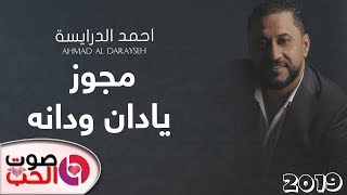 مجوز يا دان ودانه 2019 احمد الدرايسة - Ahmad Al Darayseh  دبكة المجوز والخشب اتكسر
