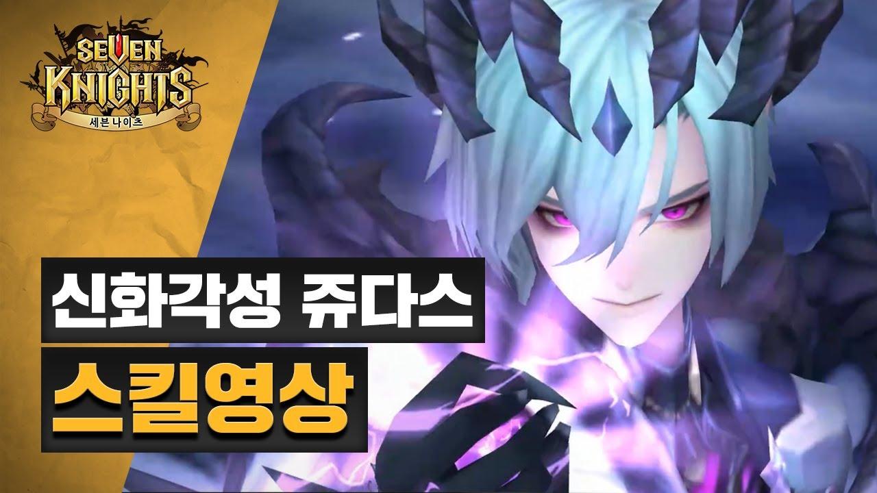 [세븐나이츠] 신화각성 쥬다스 스킬영상
