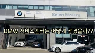 BMW서비스센터는 어떻게 생겼을까??