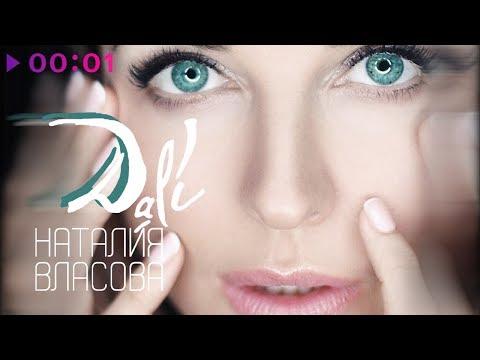 Наталия Власова - Dali | Official Audio | 2019
