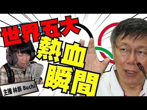 世界前五大運動場熱血瞬間!!feat . 柯文哲【說Buchi】