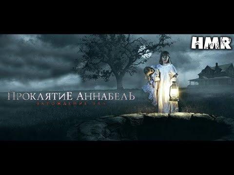 Видео Фильм проклятие аннабель 2 2017 онлайн смотреть в hd 720 качестве