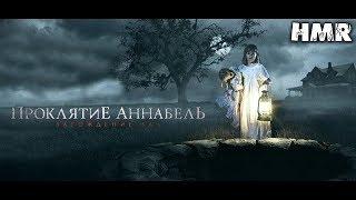 Проклятие Аннабель: Зарождение зла - обзор фильма [HMR #29]