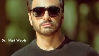 Tamer Hosny - Kol 7aga benna Instrumental 2016 | تامر حسني - كل حاجه بيننا عزف الات 2016