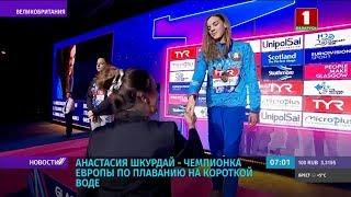 Белоруска выиграла золото и установила новый юниорский рекорд на чемпионате Европы по плаванию