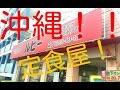 沖縄那覇の定食屋 老舗ルビーへ行った~‼ I went to the diner venerable ruby of Naha!