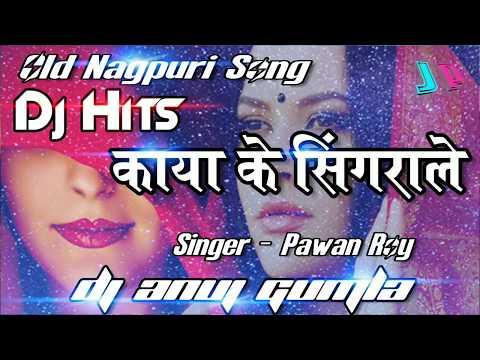 Old Nagpuri Remix Song || Old Nagpuri Song Dj || Dj Anuj Gumla