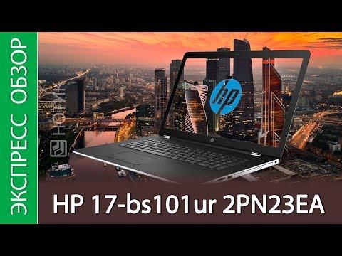 Экспресс-обзор ноутбука HP 17-bs101ur