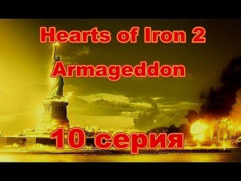 Hearts of Iron 2 Armageddon. День победы 2 План Сталина. Игра за Третий рейх. Серия 10.