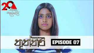 Thuththiri Sirasa Tv 19th June 2018  EP 07 HD Thumbnail