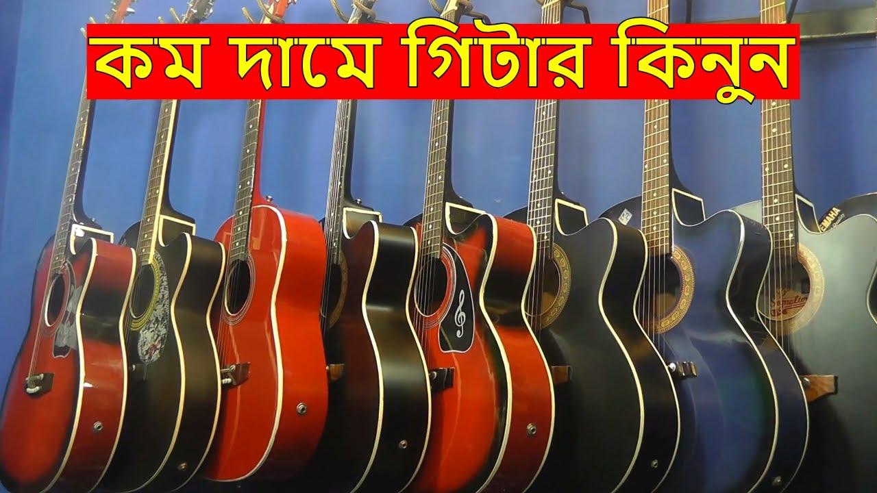 Cheap Guitar price in Bd    Buy Best Acoustics Guitar In Cheap Price In  Dhaka / Shapon Khan Vlogs
