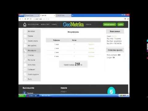 Заработок в интернете Отзыв о GeoMetrika 4000 рублей за 5 дней!