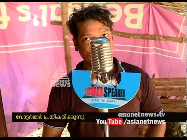 Loud Speaker at Vengara | Vengara by-election 27 Sep 2017