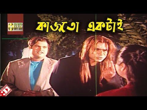 কাজ তো একটাই | Movie Scene | Manna | Misha Showdagor | Big Boss | Bangla Movie Clip