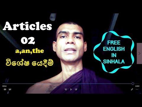 ARTICLES -02-l English in Sinhala නොමිලේ සිංහලෙන් ඉංග්රීසි