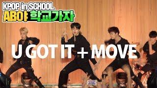 [AB야 학교가자] U GOT IT + MOVE (움직여)   커버댄스 Dance Cover   광주 운남고등학교   KPOP in SCHOOL