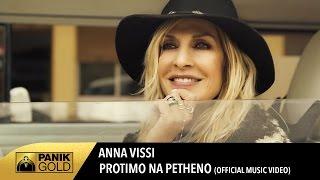 Άννα Βίσση - Προτιμώ Να Πεθαίνω | Official Music Video HQ