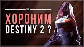 Destiny 2. Хороним Destiny ? Что не так с игрой?