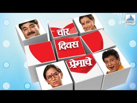 Char Divas Premache - Hit Comedy Marathi Natak   Prashant Damle, Savita Prabhune, Arun Nalawade