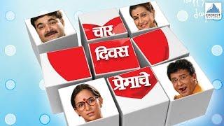 Char Divas Premache - Hit Comedy Marathi Natak | Prashant Damle, Savita Prabhune, Arun Nalawade