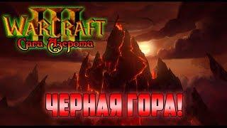 ЗАХВАТ ЧЕРНОЙ ГОРЫ! Warcraft 3 #3