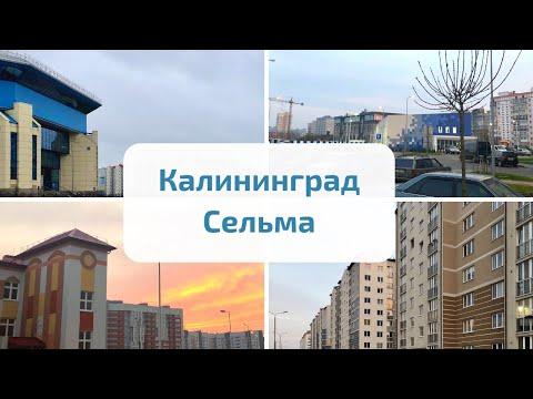Калининград. Сельма. Районы для жизни ~ [Руссо Пруссo]