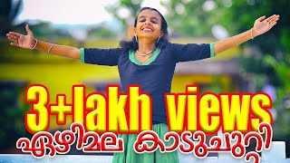 Video Ezhimala Kadu Chutti    Folk dance Annakutty download MP3, 3GP, MP4, WEBM, AVI, FLV Oktober 2018