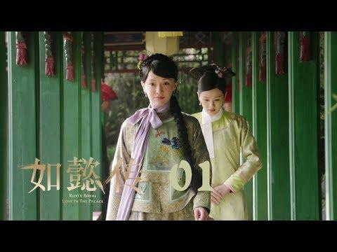 如懿傳 01 | Ruyi's Royal Love In The Palace 01(周迅、霍建華、張鈞甯、董潔等主演)