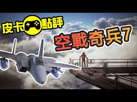 【遊戲點評】空戰奇兵7 未知天際 | 一起打飛機 拯救世界吧!【皮卡點評】