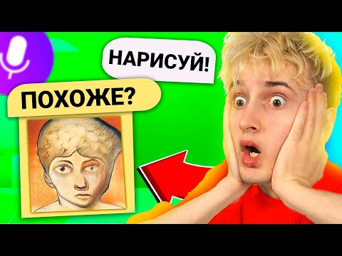 ✅ яндекс АЛИСА *РИСУЕТ* ДАНКАРА 🎨 ТРОЛЛИНГ алисы