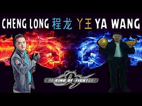 KOF 99 // Cheng Long 程龙 vs Jessy ` Ya Wang 丫王 // FT 10 // 16/02/2018